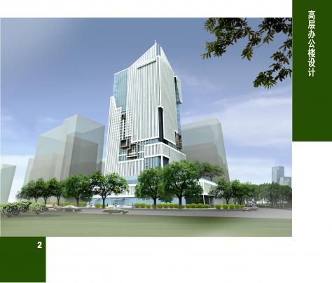 某高层办公楼设计