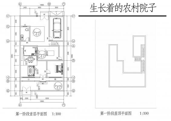建筑意-a06-院落空间