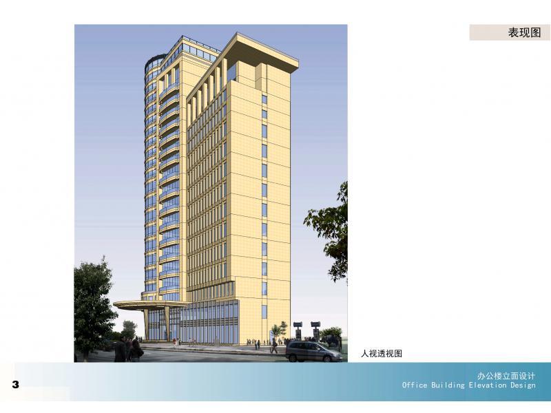 高层办公楼立面设计-任务pk-设计群网
