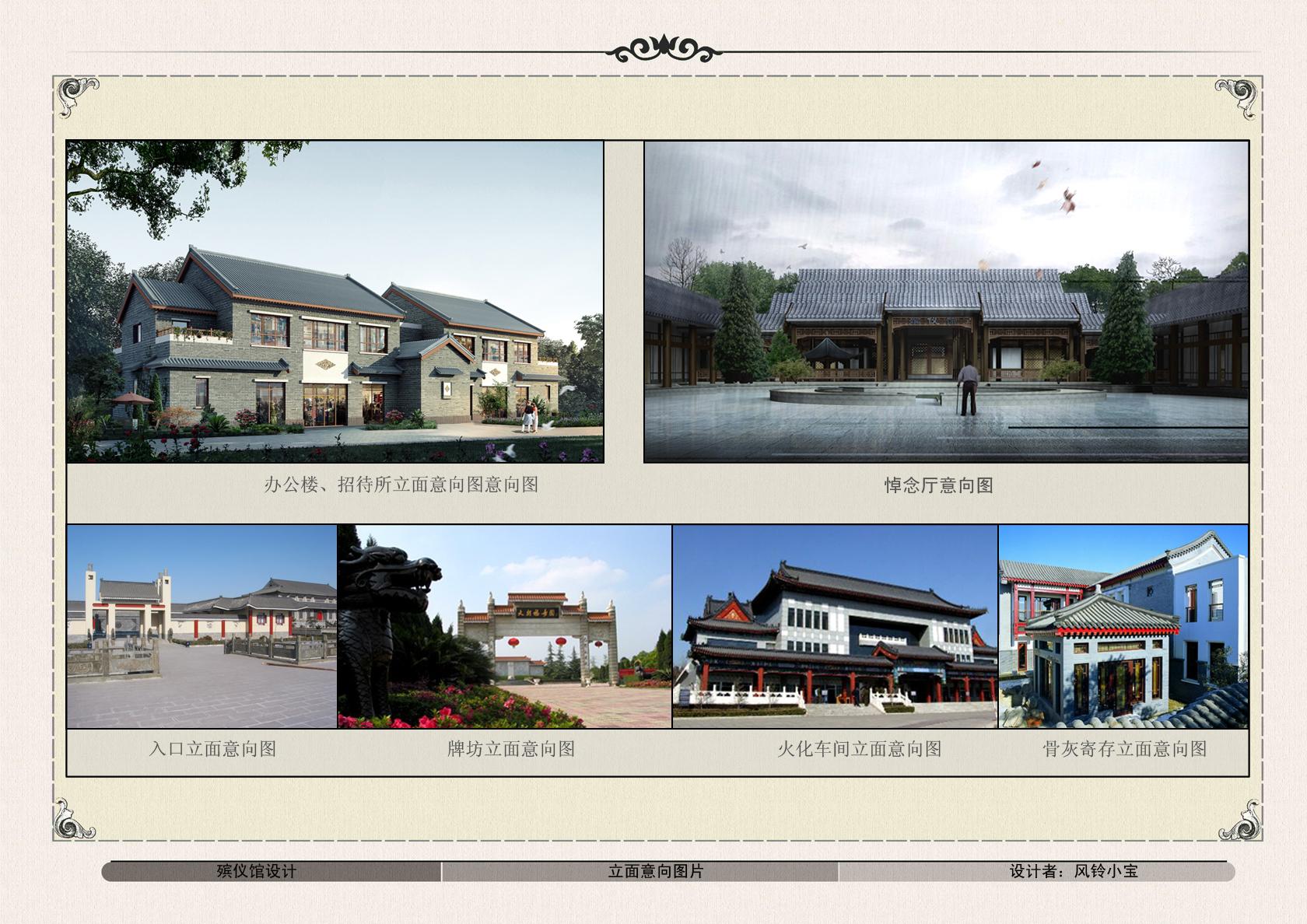 殡仪馆公墓规划设计图片