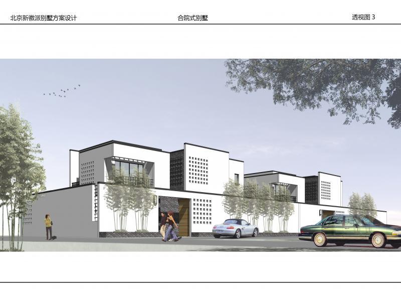 北京新宜都房价方案设计徽派别墅别墅图片