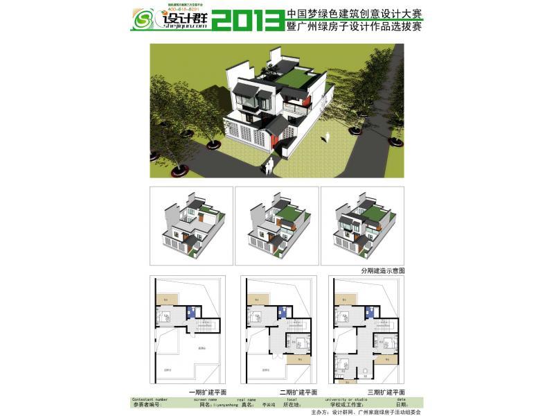 节水,节材和室外环境,室内环境等技术设计策略角度和规划,建筑,结构