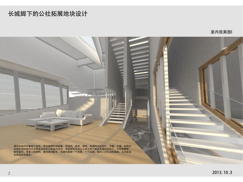 农房楼梯设计效果图