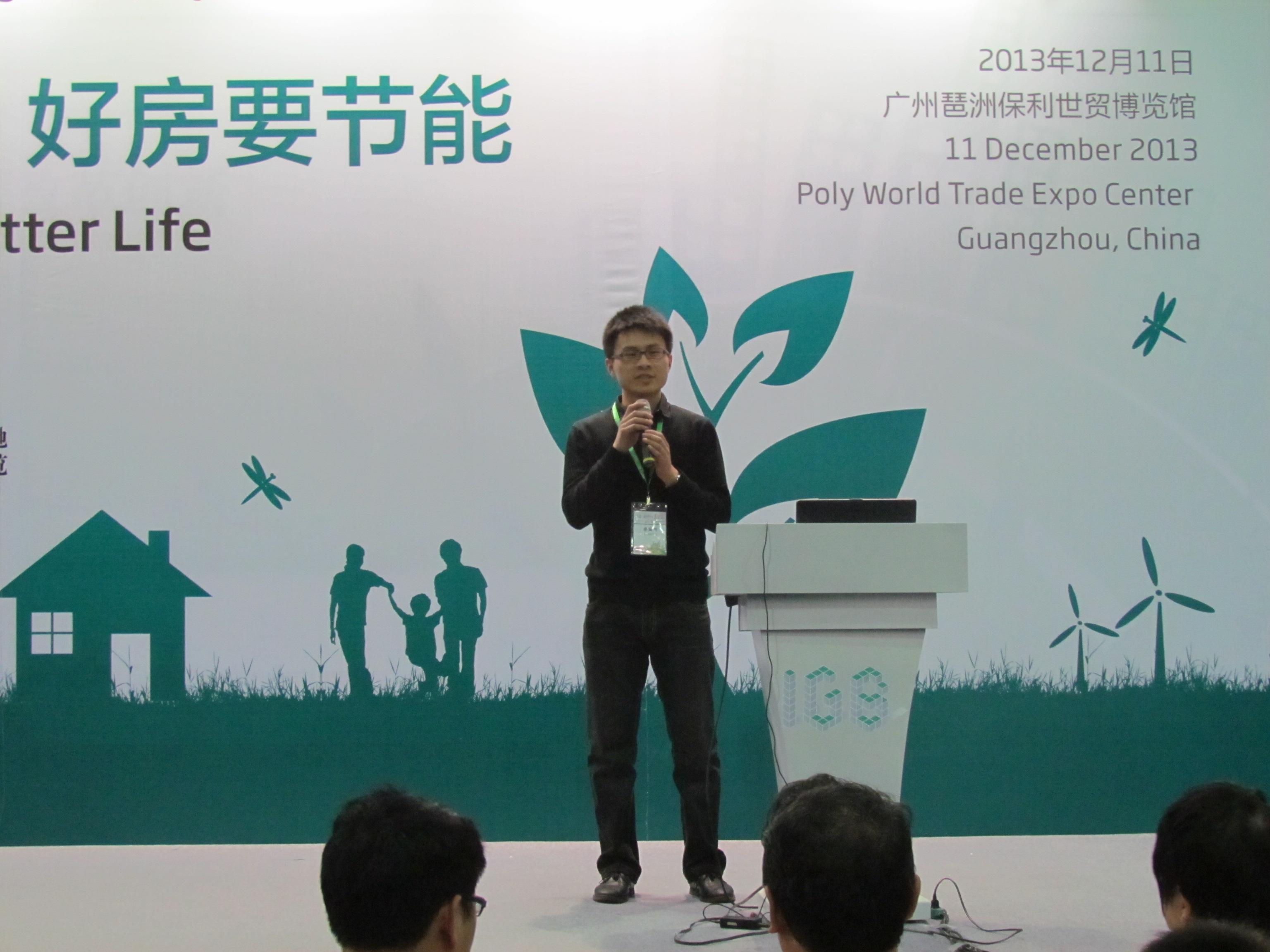 《中国梦绿色建筑创意设计竞赛》颁奖现场回顾