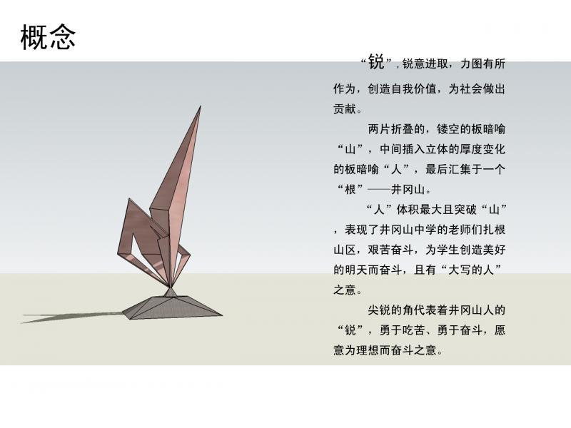 锐——井冈山中学校园主题雕塑设计