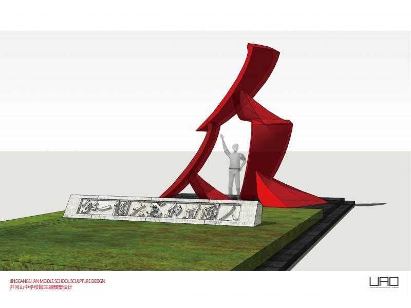 井冈山中学校园主题雕塑设计