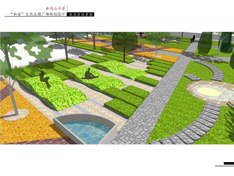 情境空间———井冈山中学和合文化主题广场规划设计