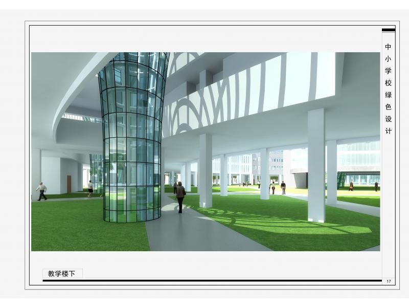 低碳学校设计图片