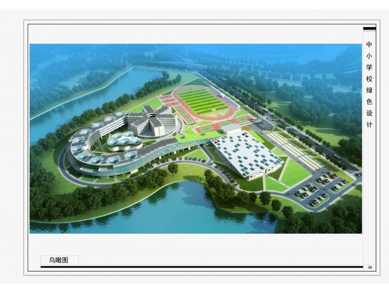 中小学绿色建筑设计(设计师组)