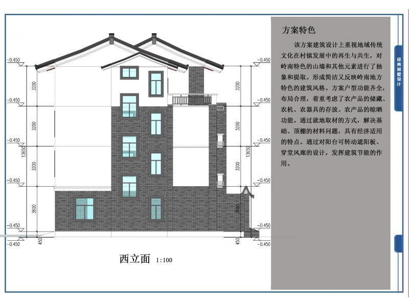 广东新农村自建房建筑设计-------岭南建筑风格