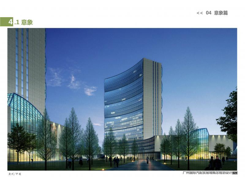 广州国际汽配贸易城概念规划设计