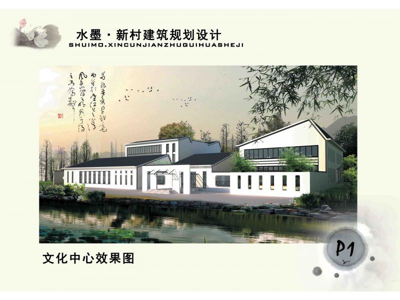 4新农村文化中心效果图