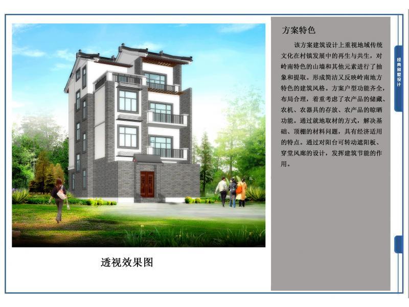 廣東新農村自建房設計——嶺南建筑風格