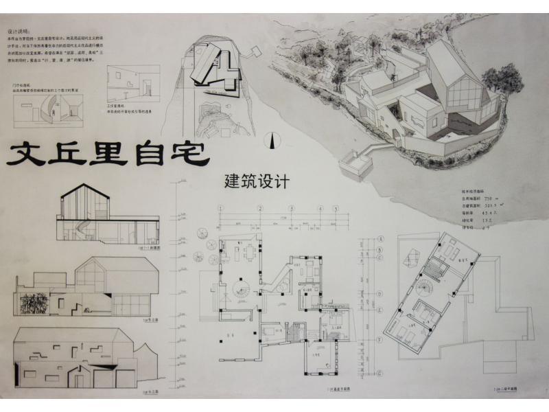 文丘里自宅设计_中国梦竞赛作品_设计群网图片