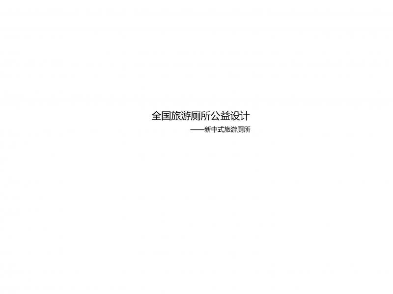 新中式旅游厕所图片