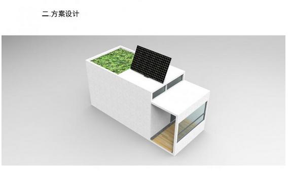 2015第四届中国梦绿色建筑创意设计竞赛春季赛事赛事微型住宅(tiny house),我们认为在城市中比较适合于蚁族群体,即为初来城市谋生的年轻人。此类人群具有相当庞大的数量,并且有十分急切的住房需求,但并没有足够的经济能力去购买或整租房屋,这促使了合租房、群租房、地下室群租房等的产生,造成了巨大的安全隐患和治安隐患。  目前我国是世界上集装箱的第一制造大国,并在这一生产领域创造了三项世界第一。我国集装箱年生产能力已达580万TEU(标箱),居世界第一;生产集装箱的规格品种世界第一,集装箱产销量