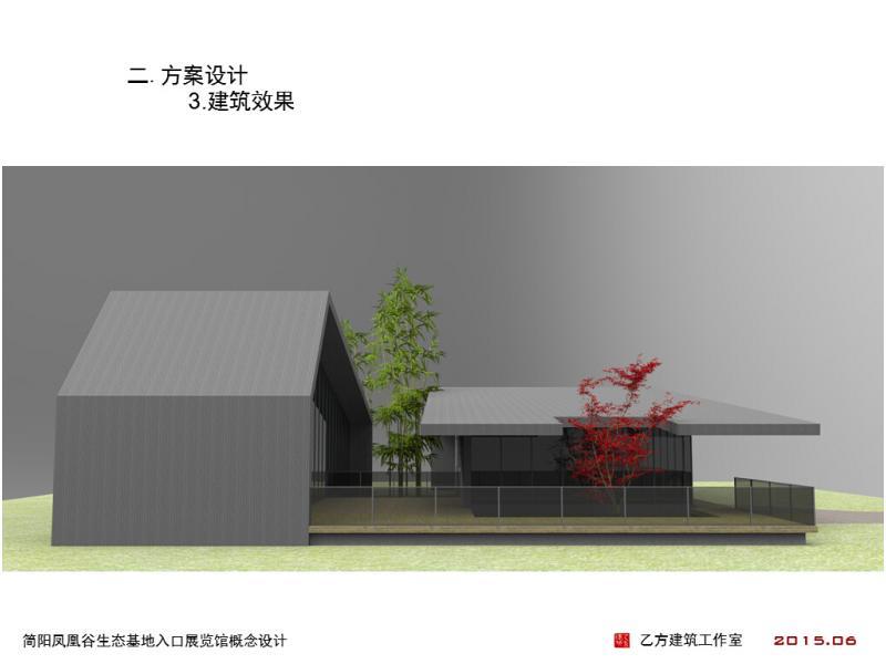 150608简阳凤凰谷生态基地入口展览馆概念设计