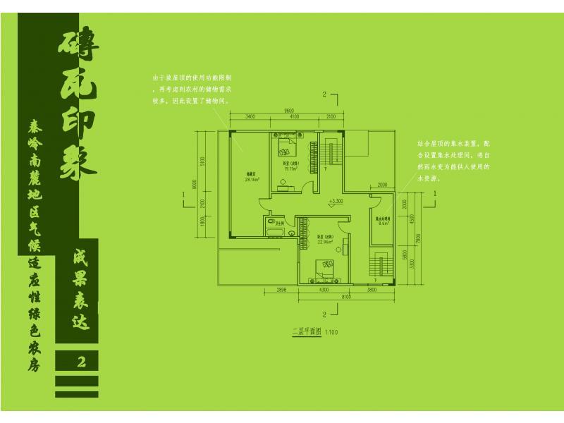 结构设计大赛集成竹作品