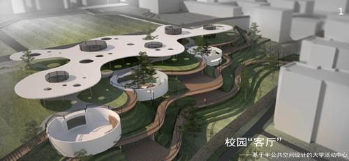 """校园""""客厅""""——半公共空间设计方案"""