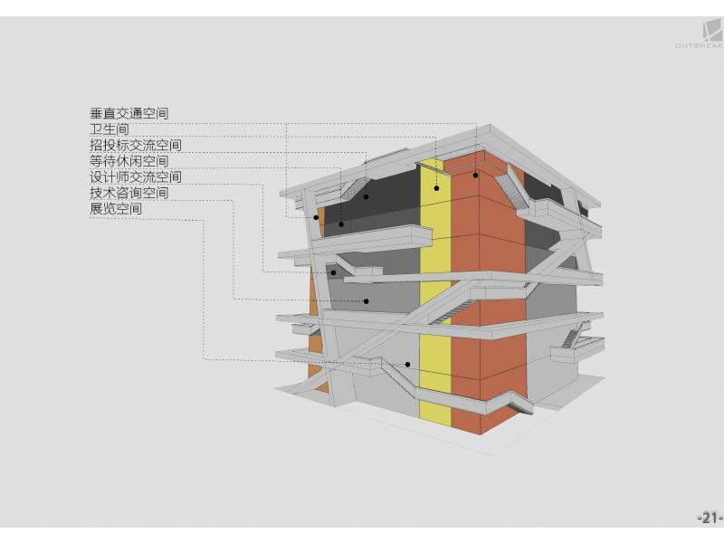 《悬浮社》设计方案点评