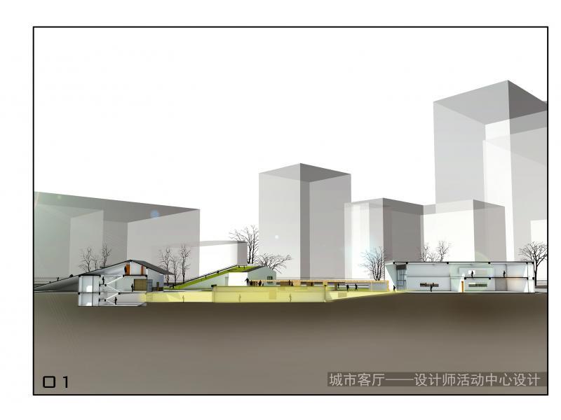 《城市客厅》设计师活动中心