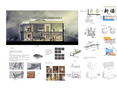《老舍新居》设计方案交流