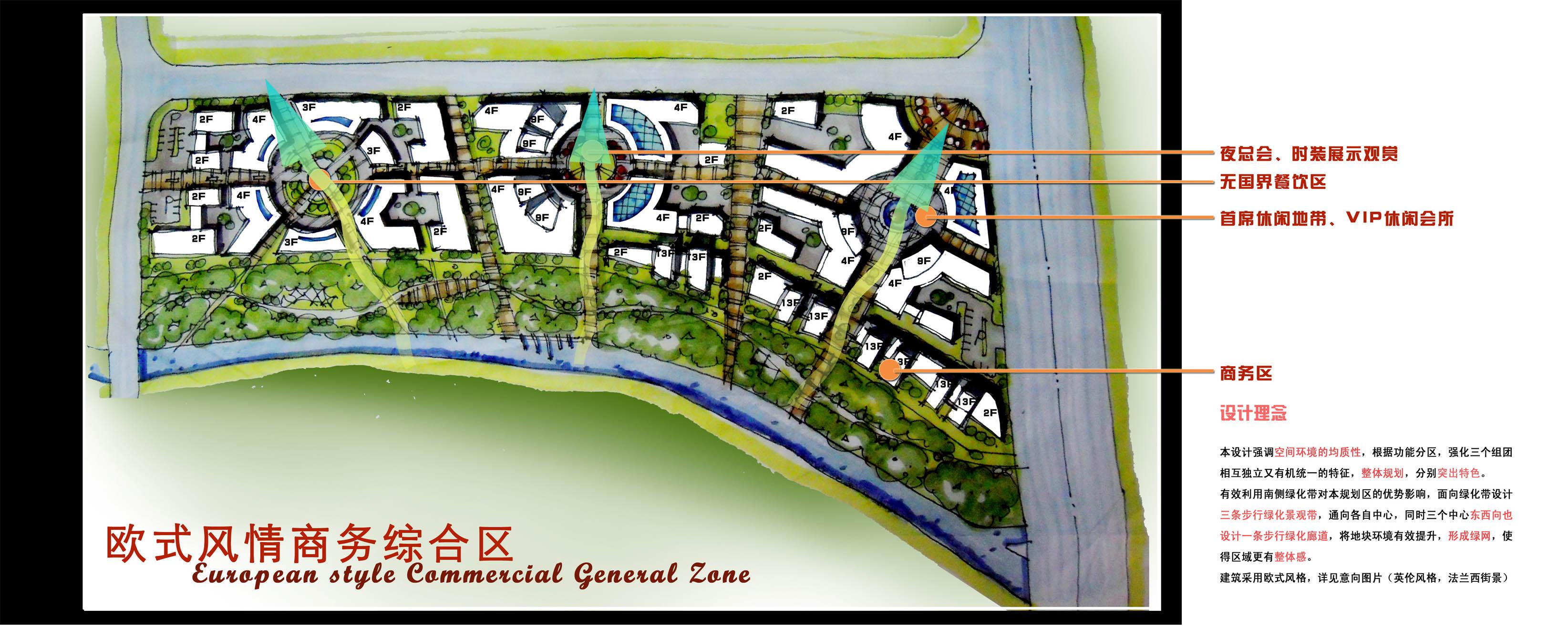 欧式风情街设计方案——原创设计